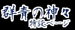 クトゥルフ神話×小説×演劇『群青の神々』特設ページ