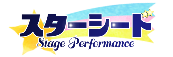 スターシード Stage Performance