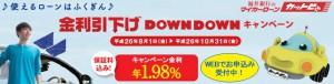 kattobi_down201408